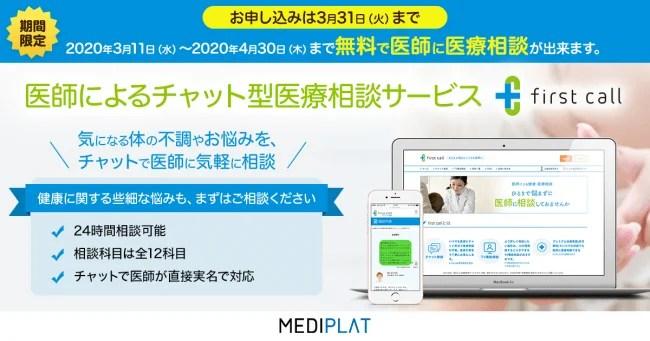 メドピア株式会社 オンライン医療相談サービス「first call」無償利用期間を4月末まで延長