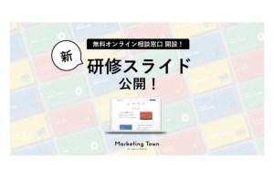 ビジネスボードゲーム Marketing Town(マーケティングタウン)