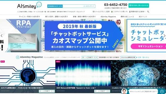 AIポータルメディア「AIsmily」
