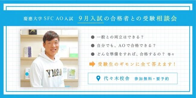 AO義塾 オンライン相談会