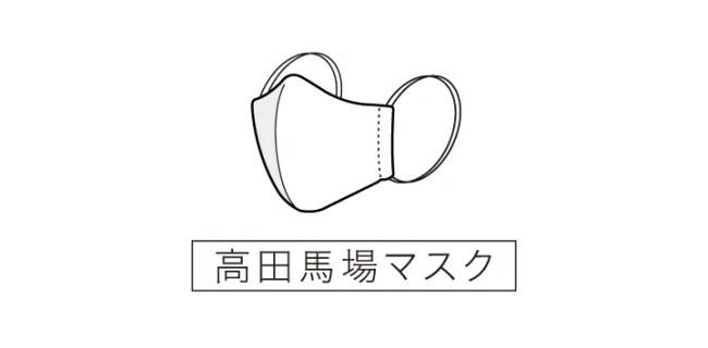 株式会社ドリームズ 完全国産の布マスク 高田馬場マスク