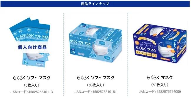 富源株式会社 「正口」マスク