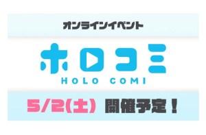 ホロライブプロダクション オンラインイベント ホロコミ