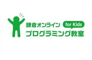 小学生向けプログラミング教室「鎌倉駅前プログラミング教室 for Kids」