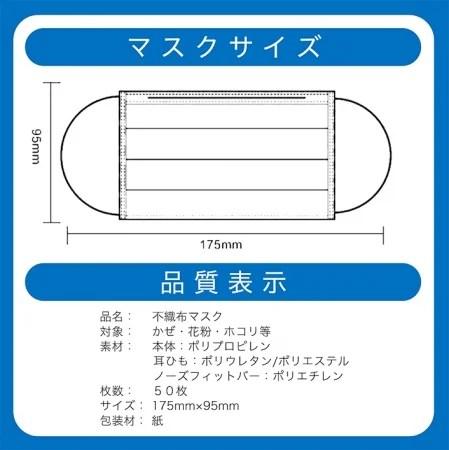 大運株式会社 高品質マスク「JYーM01・1箱50枚入」マスクサイズ