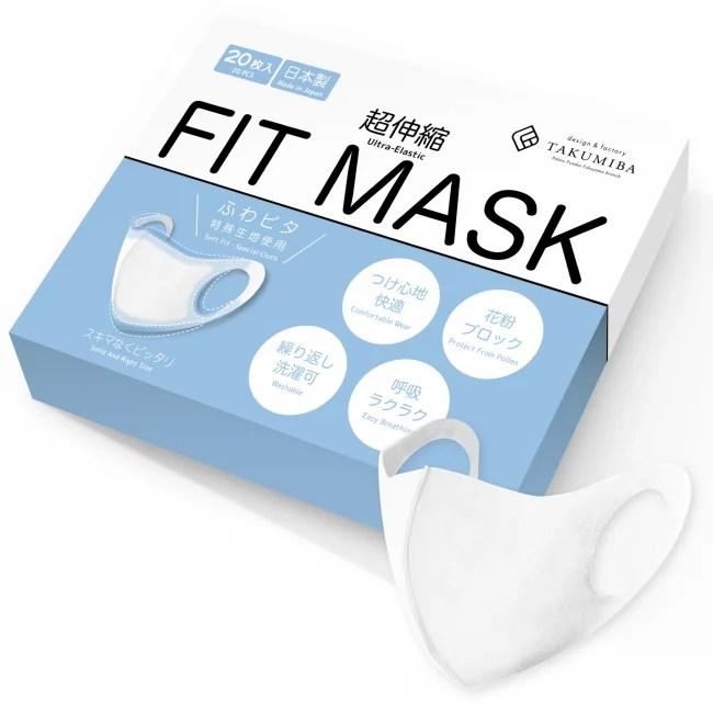 企業団体さま向け超伸縮フィットマスクについて
