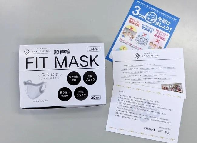 取り組みの背景 洗える備蓄マスク地産プロジェクト