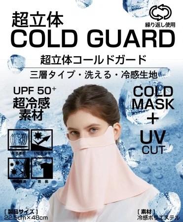 超立体COLD GUARD/コールドガード