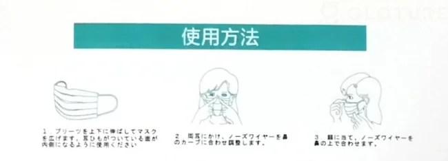 株式会社Gloture 柔らか立体マスク 使用方法