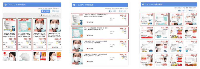 nSync株式会社 Shoply (ショップリー) マスク通販最安値.com 並べ替え機能