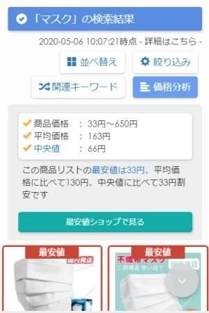 InSync株式会社 Shoply (ショップリー) マスク通販最安値.com 商品リスト価格分析