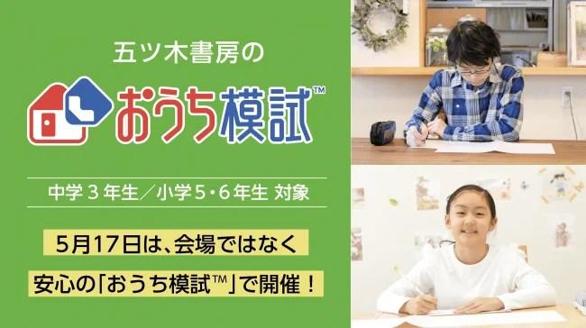 株式会社五ツ木書房 おうち模試TM