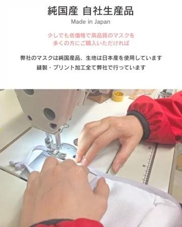 チットプラス、スポーツマスク エアーC 日本製マスク