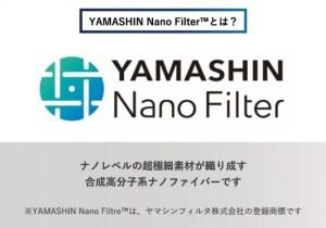ナノクール抗菌マスク YAMASHIN Nano Filter™は、ヤマシンフィルタ株式会社の登録商標です。