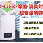 ジョイントメディア、次亜塩素酸水対応 超音波加湿噴霧器