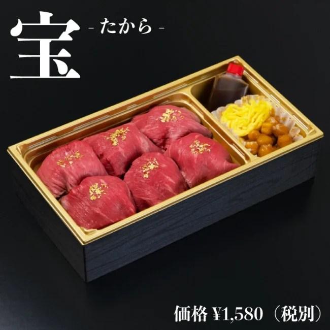 ろくめい亭 ローストビーフ手毬寿司 宝