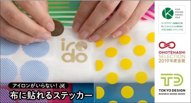 株式会社扶桑、アイロンいらず布用シール irodo(イロド)