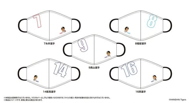 阪神タイガース×マッカノーズ 冷感マウスカバー