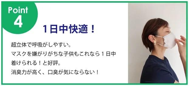 ヴィリーナ ジャパン、バリアファイブ・クールタッチマスク