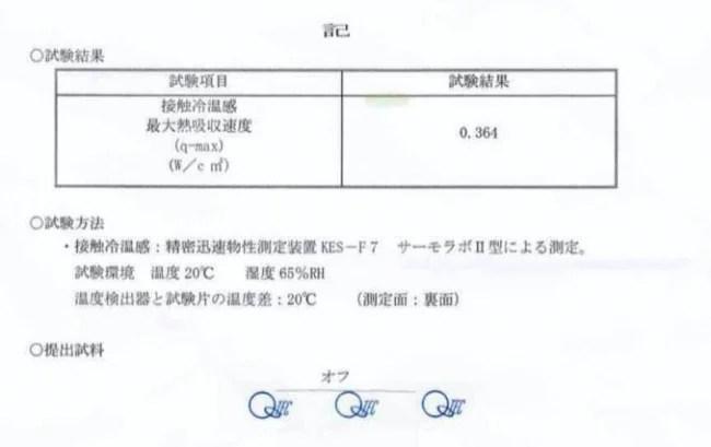 不織布使い捨てタイプ「超冷感 COLD MASK -F Type-」