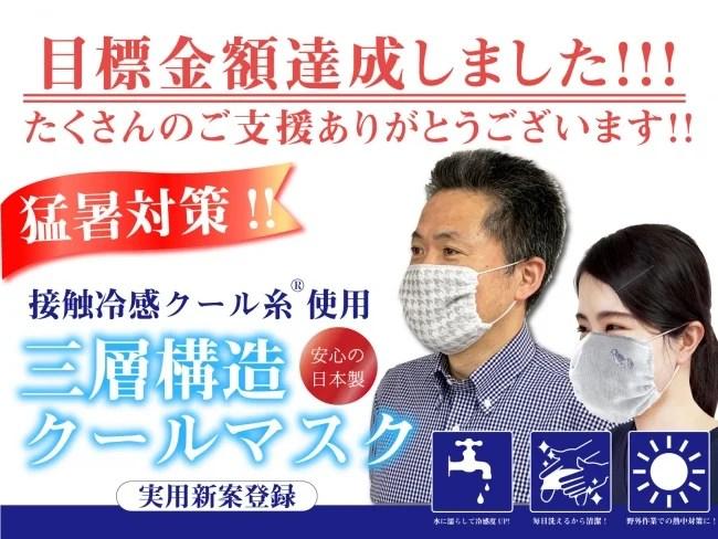 タオルメーカー株式会社成願、ひんやり三層構造クールマスク