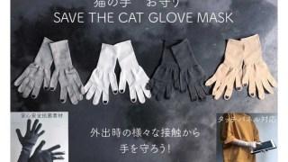 ネコリパブリック、猫の手 お守り SAVE THE CAT GLOVE MASK