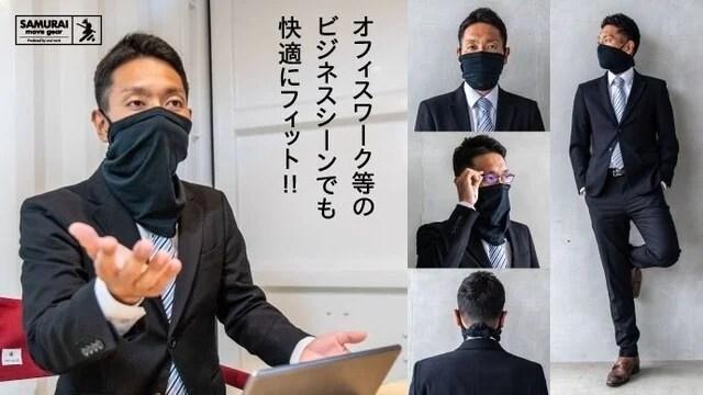 多機能型ポーターマスク