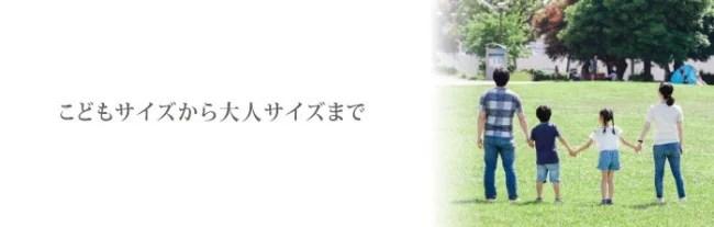 """洗える超伸縮フィットマスク 夏用""""さらピタCOOL""""タイプ"""
