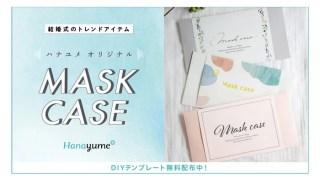 ハナユメがオリジナルマスクケースのテンプレートを無料配布!