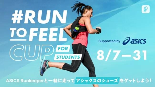 【ASICS×Player!】オンラインランニング大会『#RunToFeel Cup for Students』