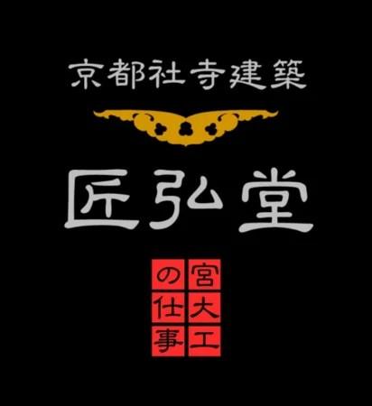 有限会社 匠弘堂