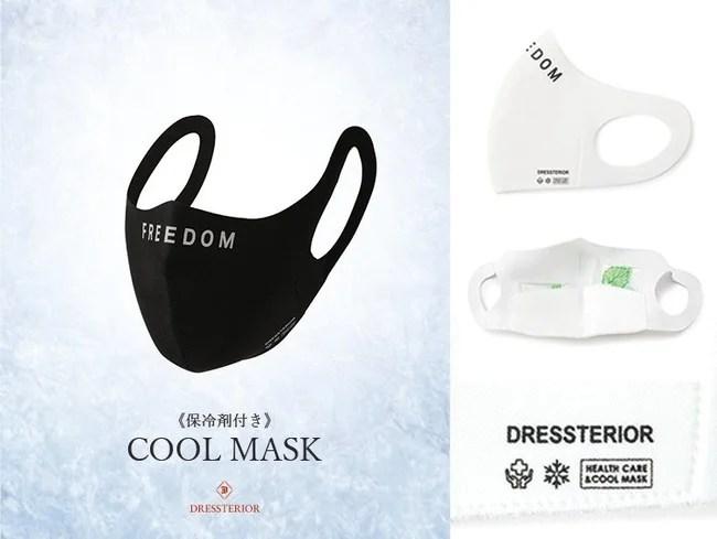 ワールドグループ、DRESSTERIOR (ドレステリア)」保冷剤付きマスク