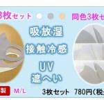 イオン、リフォームスタジオ洗って使えるフィットマスク(吸放湿・接触冷感・UV遮へい生地使用)