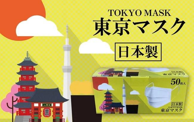 日本製サージカルマスク 東京マスク