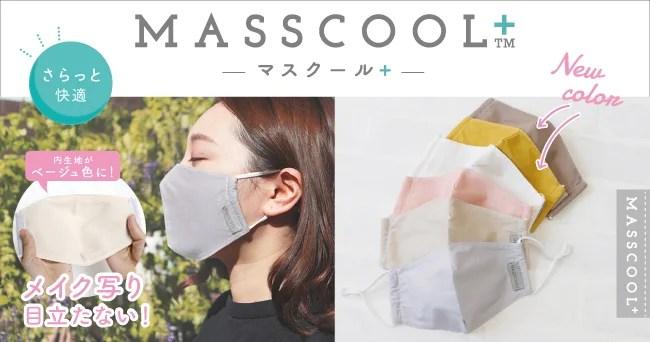 MASSCOOL+ (マスクールプラス)