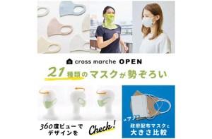 クロスプラス、マスク販売サイト「クロスマルシェ」