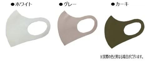 イオングループのリフォームスタジオ、抗ウイルス洗えるマスク