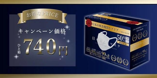 日本の品質マスク~10STARSマスク~