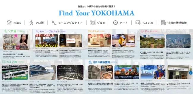 動画発信サイト「Find Your YOKOHAMA」