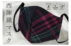加地織物、西陣織マスク
