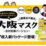 トータルベネフィット、日本製不織布マスク 大阪マスク