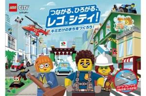 つながる、ひろがる、レゴ® シティ!から新商品が登場!