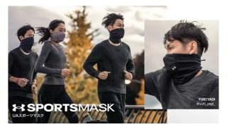 アンダーアーマー「UAスポーツマスク」