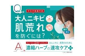 石澤研究所、アクネバリア 薬用プロテクトスポッツ(モバイルサイズ)