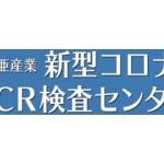 東亜産業、新型コロナPCR検査センター新宿