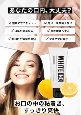 イルミルド製薬、オーラルケア専門ブランドWHITE -INQ
