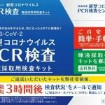 東亜産業、新型コロナウイルスPCR検査キット
