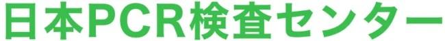 ヒューマ、日本PCR検査センター
