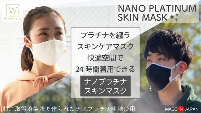 ナノプラチナスキンマスク