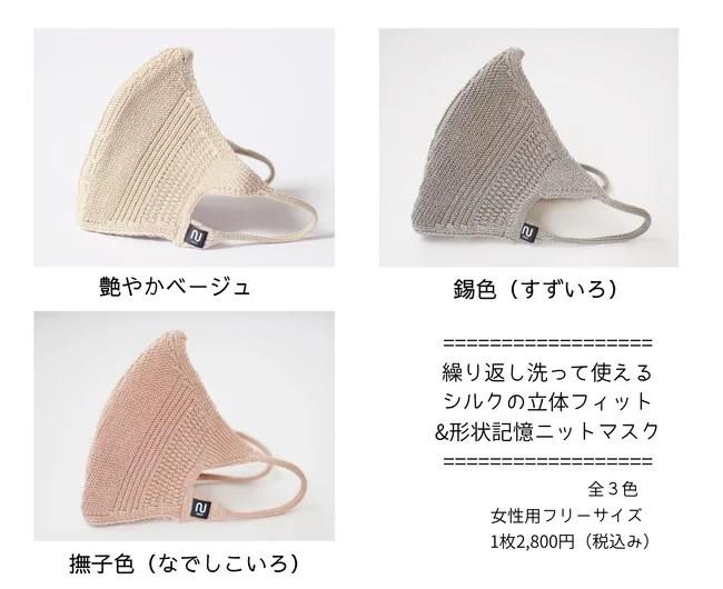 日本製、吸水速乾のコットンマスク、上質な質感、さらりとしたシルクタイプ